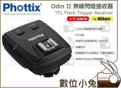 數位小兔【Phottix Odin II 無線 閃燈接收器 Nikon】TTL 閃光燈 引閃器 觸發器 棚燈 離機閃