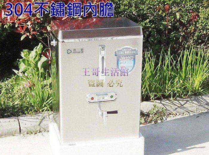 【凱迪豬廠家直銷】商用304不銹鋼全自動電熱開水機 產水量H30L 開水器 自動進水 熱水機