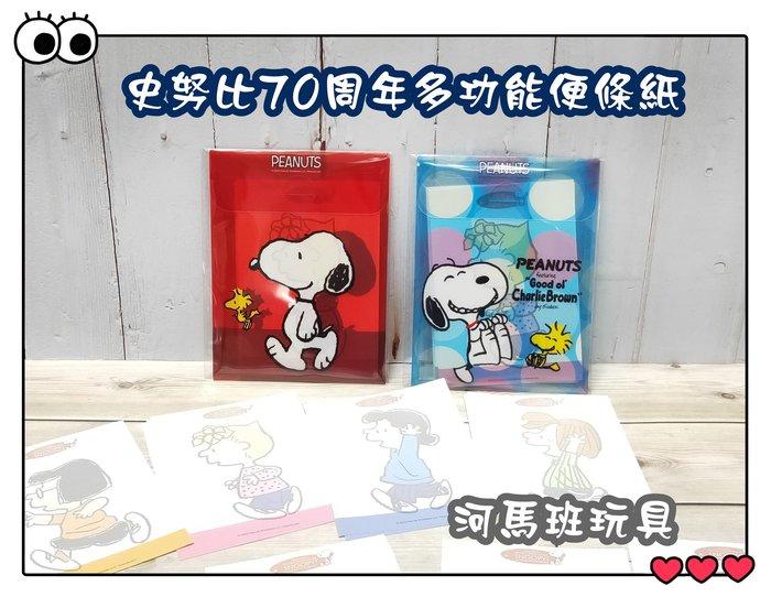 河馬班玩具-授權史努比SNOOPY(70周年)多功能便條紙