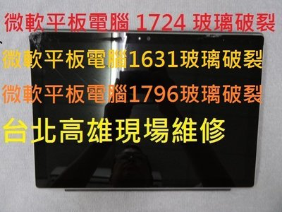 台北高雄現場維修Surface 1724電池更換 Surface 1724不開機 pro4玻璃破裂