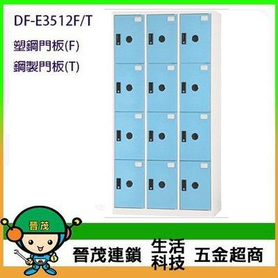 【晉茂五金】 DF 多功能置物櫃系列 DF-E3512F 十二人用置物櫃 (塑鋼門板) 請先詢問庫存 新北市
