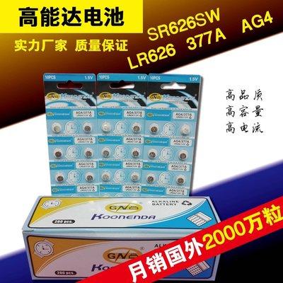 AG4紐扣電池10入 LR626紐扣電池 377電池 AG4電池 AG4電子 LR626電池