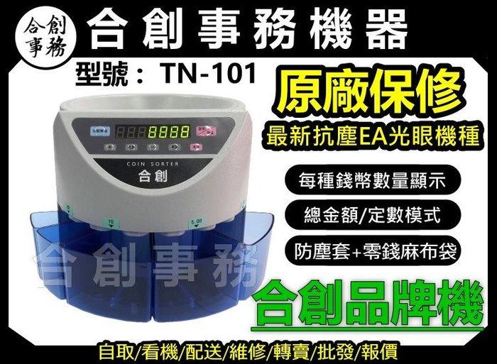 【合創事務】[錢幣數量明細+防塵套+麻布袋〕『合創品牌機』『TN-101最新型全自動機種』數幣機/點幣機/硬幣機分幣機