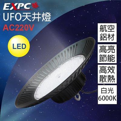 LED UFO天井燈 50W 100W 150W 200W 廠房照明 IC智能溫控 AC220V 保2 工礦燈 斗笠燈