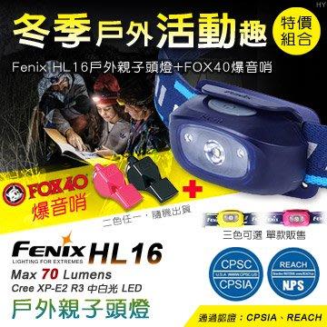 丹大戶外【Fenix】特價組合FENIX HL16戶外親子頭燈+FOX40 彩色系列爆音哨