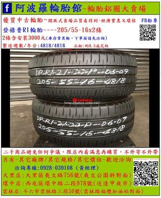 中古/二手輪胎 205/55-16 登祿普R1輪胎 9.5成新 2018年製 有其它商品 歡迎洽詢