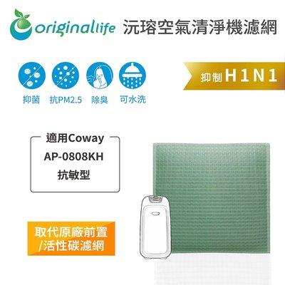 適用Coway:AP-0808KH 抗敏型【Original Life 沅瑢】長效可水洗 空氣清淨機濾網 台中市