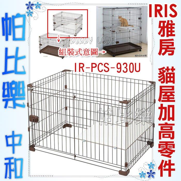 帕比樂-日本IRIS.IR-PCS-930U配件賣場【貓屋加高零件】寵物籠組合屋配件賣場