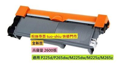 富士全錄 副廠全新碳粉匣 適用 P225d/P265dw/M225dw/M225z/M265z