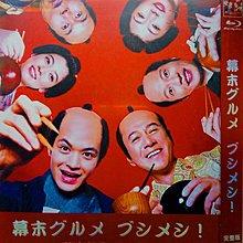 高清DVD    幕末美食武士飯1+2季    瀨戶康史 田中圭 全新盒裝 兩套免運