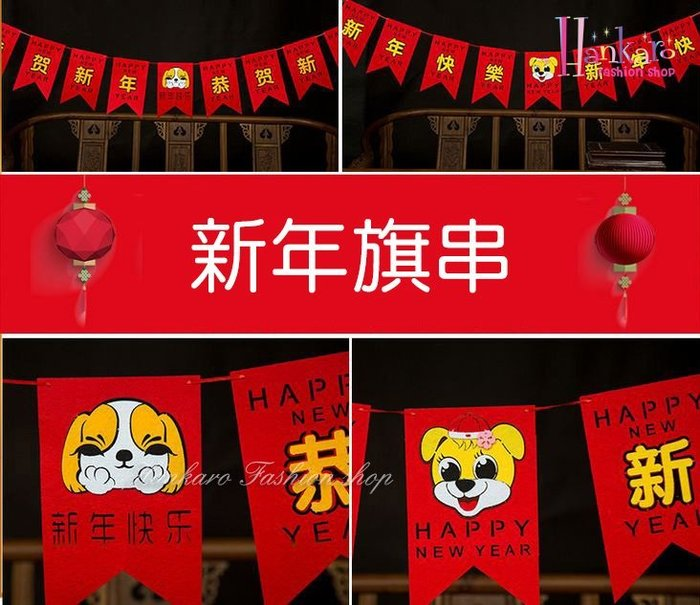 ☆[Hankaro]☆ 春節系列商品不織布DIY可愛狗狗新年旗串拉花掛飾(單一串)