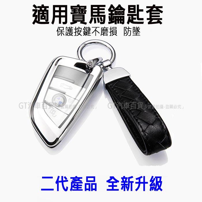 適用BMW寶馬鑰匙套 5系 3系 X3 X1 X2殼 X5扣 X6 新525/530刀鋒 方形 高檔包 AB款