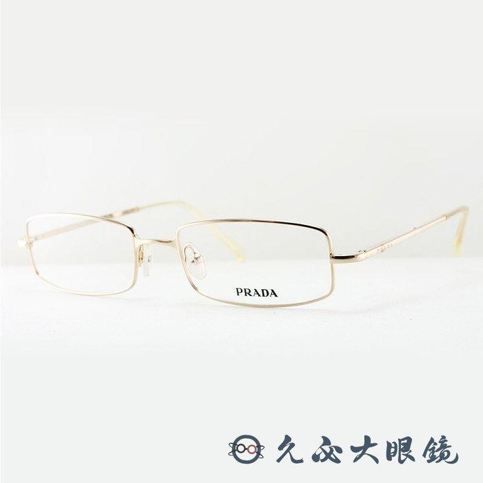 【久必大眼鏡】Prada 鏡框 VPR53D 5AK-1O1 (金) 知性商務小框款 原廠公司貨