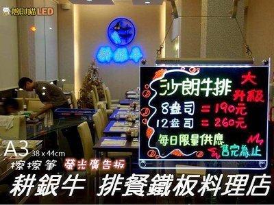 【招財貓LED】A3-H(橫)一片三用型 LED手寫廣告板/促銷優惠/活動/螢光板/廣告招牌