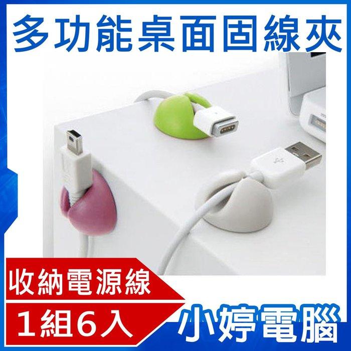 【小婷電腦*固線夾】全新 萬能桌面 固線夾 多功能線夾/集線器 一套6個 ipod/iphone線可用