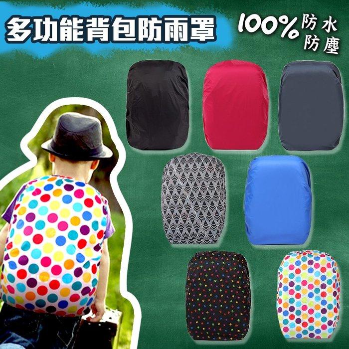 多功能背包防雨罩
