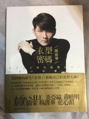 二手書 造型 衣型密碼 6大時尚穿衣術 陳孫華 平裝本出版 (特價99元)