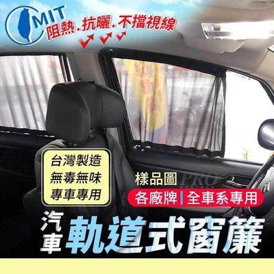 OUTLANDER 黑輪 汽車專用窗簾 遮陽簾 隔熱簾 遮物廉 隔熱 遮陽 三菱