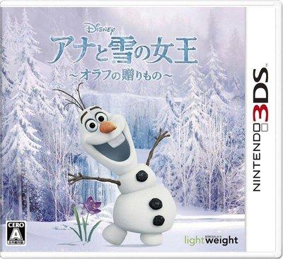 ※ 現貨『懷舊電玩食堂』《正日本原版、盒裝》【3DS】迪士尼 冰雪奇緣 雪寶的禮物 安娜與雪之女王