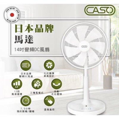 禾聯CASO 14吋智能變頻DC風扇 電風扇 7片靜音遙控省電立扇 75海