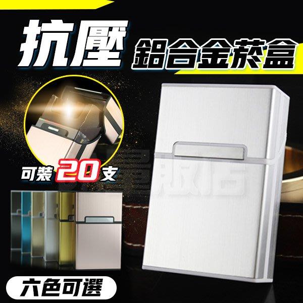 鋁合金煙盒 菸殼 菸盒 香菸盒 拉絲磁鐵煙盒 磁扣菸盒 磁吸 20支裝 防潮防壓 6色