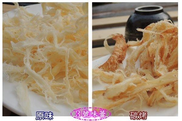 3號味蕾 量販團購網~魷魚絲1000G(碳烤、原味)量販價...過年..魚製品