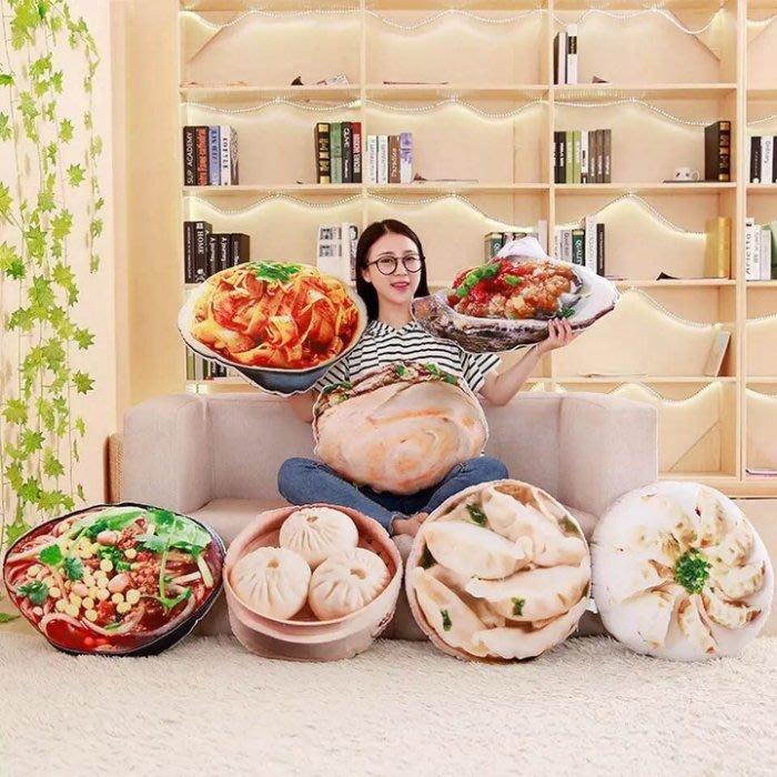 仿真創意小吃包子水餃抱枕/聖誕節生日情人節搞怪道具小物禮物禮品玩偶沙發枕靠腰墊