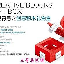 【王哥居家購】星鉆積木TFBOYS限量幸運符號mv同款禮物盒塑料拼裝拼插積木玩具WG-118849