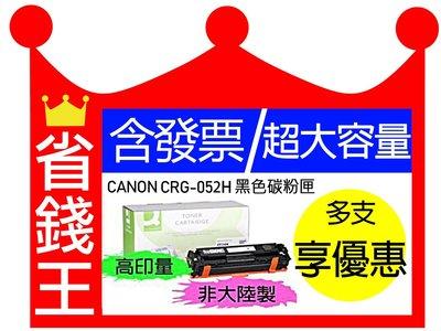 【超級大容量+可刷卡+含發票】canon crg 052H 相容黑色碳粉匣 適用LBP215X MF429X