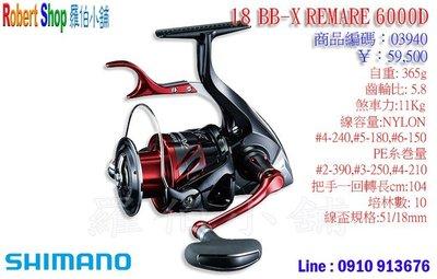 【羅伯小舖】SHIMANO捲線器 18` BBX REMARE 6000D