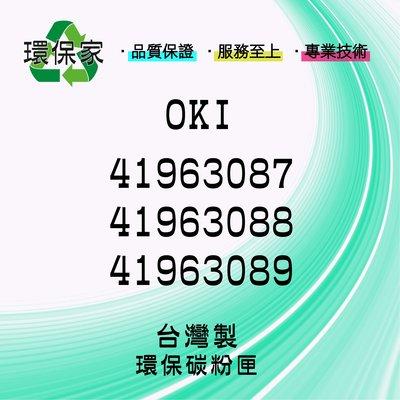 【含稅免運】OKI 41963087/41963088/41963089 適用 C7100/C7300/C7350