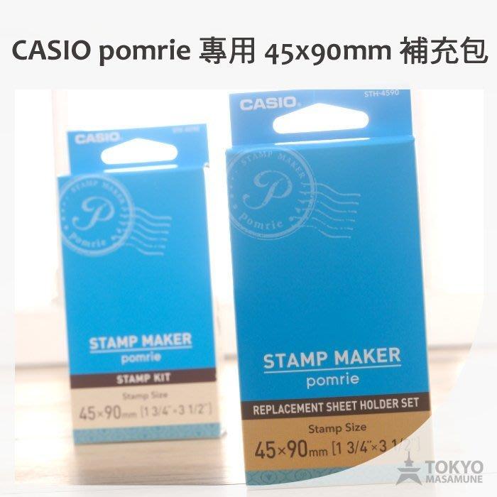 【東京正宗】CASIO pomrie STC-U10 印章 圖章機 專用 45x90mm  圖章套件/印面紙夾補充包