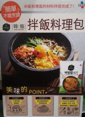 CJ 韓式拌飯料理包 196g*3入 COSTCO好市多代購
