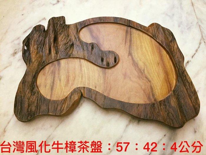 (茶陶音刀) 台灣一級木牛樟茶盤 57X42X4CM(黃檜紅檜亞杉非洲柚木黃花梨各式茶盤上百片各種風格尺寸滿足您的需求)