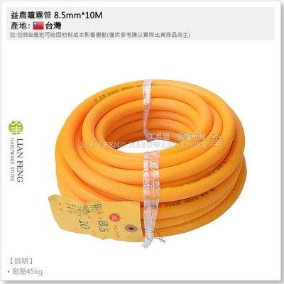 【工具屋】*含稅* 益農噴霧管 8.5mm*10M 附接頭 黃色 超軟高壓水管 高壓管 藥管 洗車 噴霧 噴藥管 台灣製