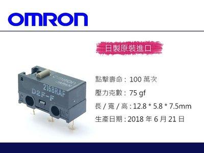 OMRON D2F-F 歐姆龍 日製微動開關 滑鼠按鍵 (相容於 D2F-01F)