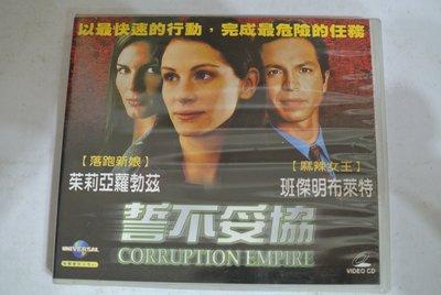 VCD ~ 誓不妥協 / CORRUPTION EMPIR 茱莉亞羅勃茲 ~ UNIVERSAL VCD-S0062