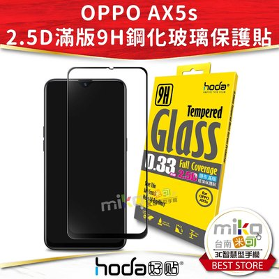 Hoda 好貼 OPPO AX5S 2.5D 亮面滿版9H鋼化玻璃保護貼【巨蛋MIKO米可手機館】