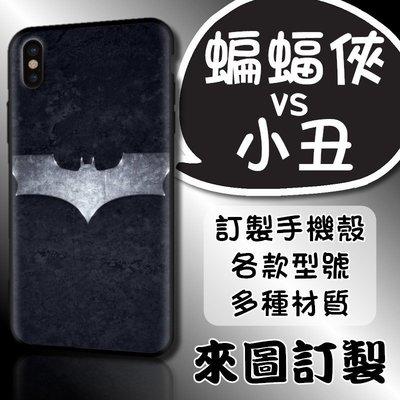 Q特 蝙蝠俠 小丑【MO17】客製化手機殼 iPhone Xs、Xs Max、XR、iPhone X、i8、i7、i6s