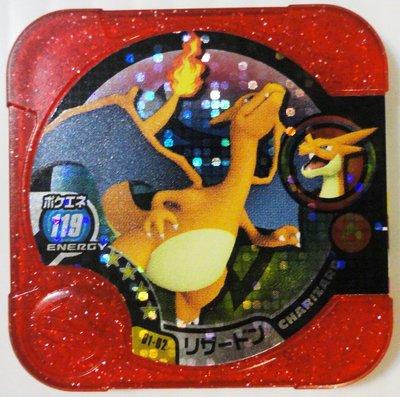 神奇寶貝Tretta卡匣01彈掌門等級四星卡《01-02》噴火龍.大師4星#10-02#可超進化-台機可刷
