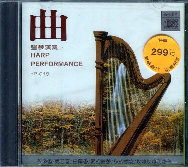 【塵封音樂盒】新格唱片 HP-018 - 豎琴演奏  曲  (全新未拆封)