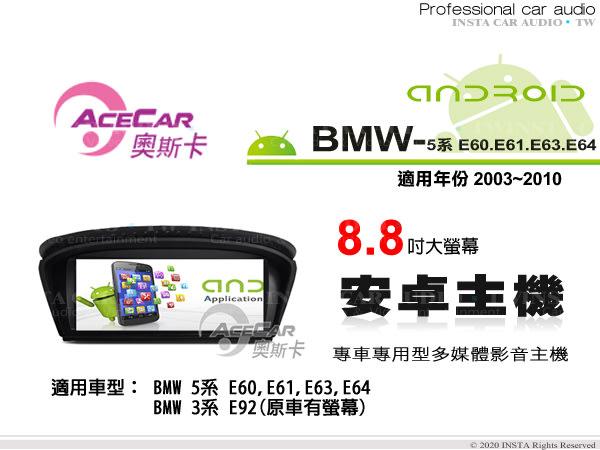 音仕達汽車音響 ACECAR奧斯卡【BMW 5系列 E60/E61/E63/E64】03~10年 8.8吋 安卓影音主機