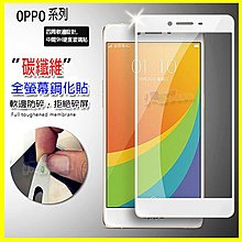 OPPO R9 R9S R11s plus/R15 R17 pro 碳纖維軟邊保護膜 全螢幕滿版保護貼 全包覆鋼化貼 鋼化玻璃膜