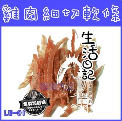 *貓狗大王*摩多比 生活日記 狗零食系列----雞肉鱈魚條75g