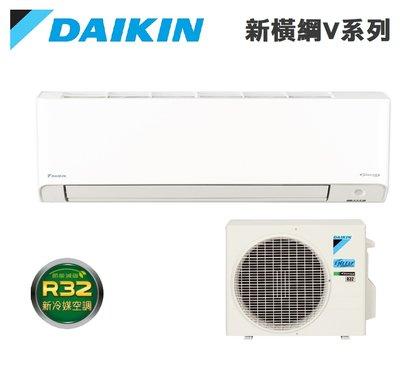 DAIKIN 大金《RXM41VVLT/FTXM41VVLT》6-7坪 新橫綱 V系列 溫濕雙控 變頻分離式冷暖冷氣