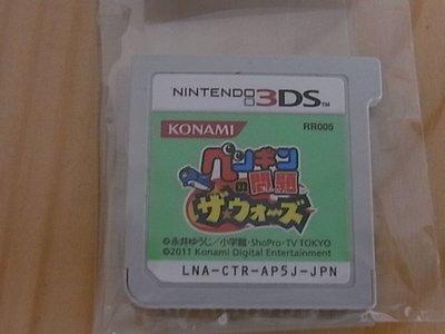 【小蕙館】3DS 裸卡 ~ 企鵝的問題.戰爭篇 (純日版)