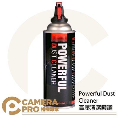 ◎相機專家◎ Powerful Dust Cleaner 高壓清潔噴罐 空氣罐 環保 不含水分
