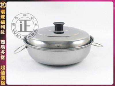 環球ⓐ廚房鍋具☞火鍋鼎組(中) 小火鍋 湯鍋 料理鍋 火鍋 鍋子 台灣製造