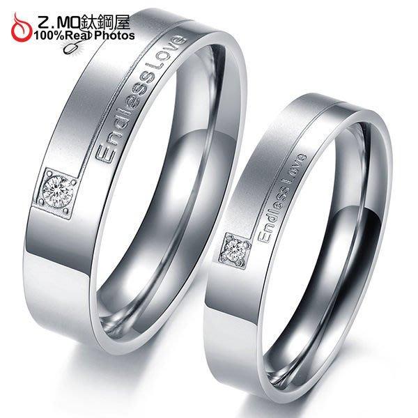 情侶對戒指 Z.MO鈦鋼屋 素色戒指 白鋼對戒 素色對戒 水鑽戒指 字母戒指 刻字戒指【BKY243】單個價