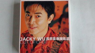 【鳳姐嚴選二手唱片】 吳宗憲 脫離軌道 紙盒版 CD+側標+資料卡+5張酷卡